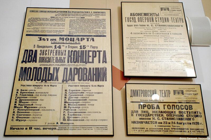 Театр Станиславского. 26.04.18.39..jpg