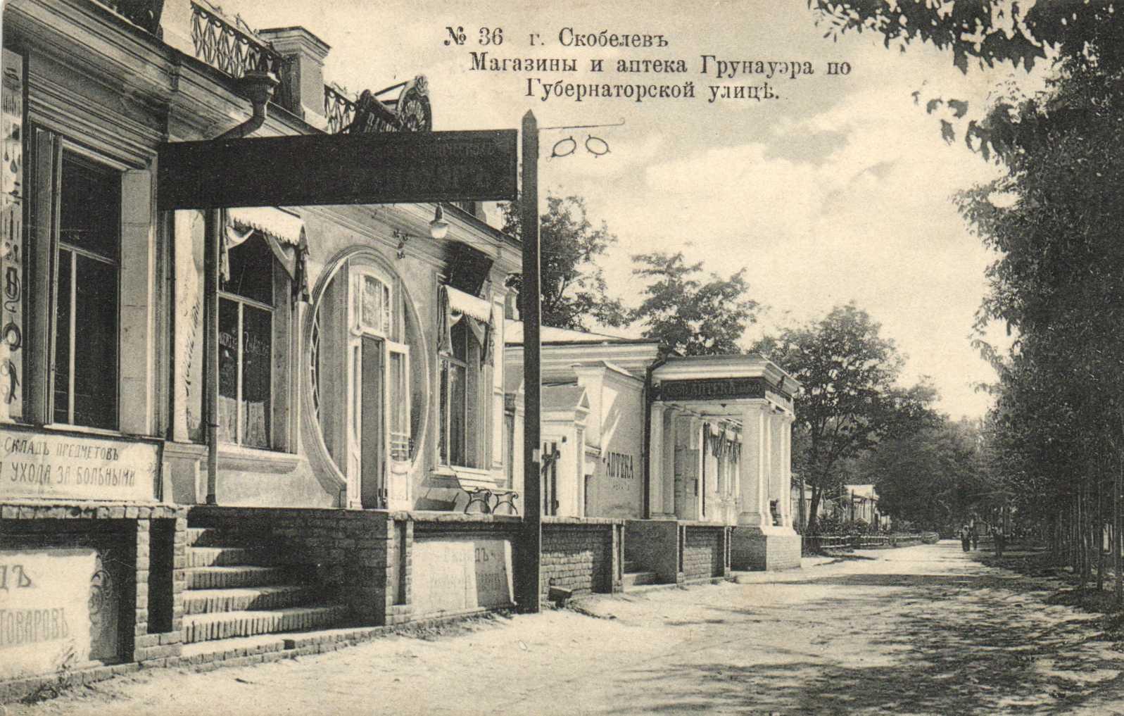 Скобелев. Магазины и аптека Грунауэра  по Губернаторской улицы