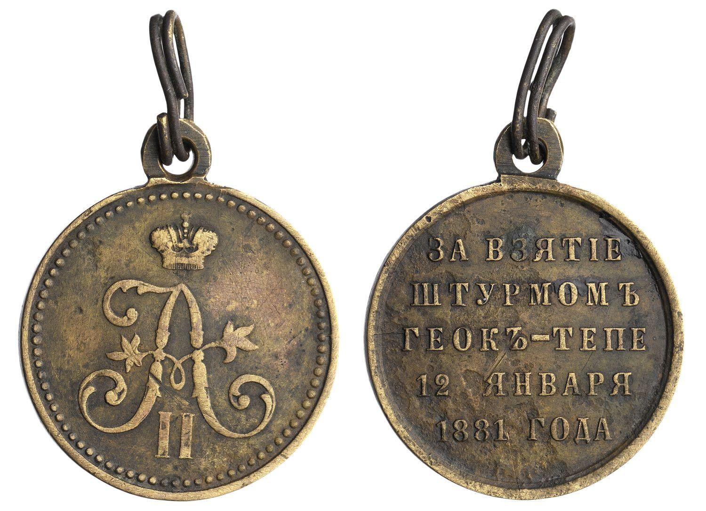 Наградная медаль «За взятие штурмом Геок- Тепе. 12 января 1881 г.»