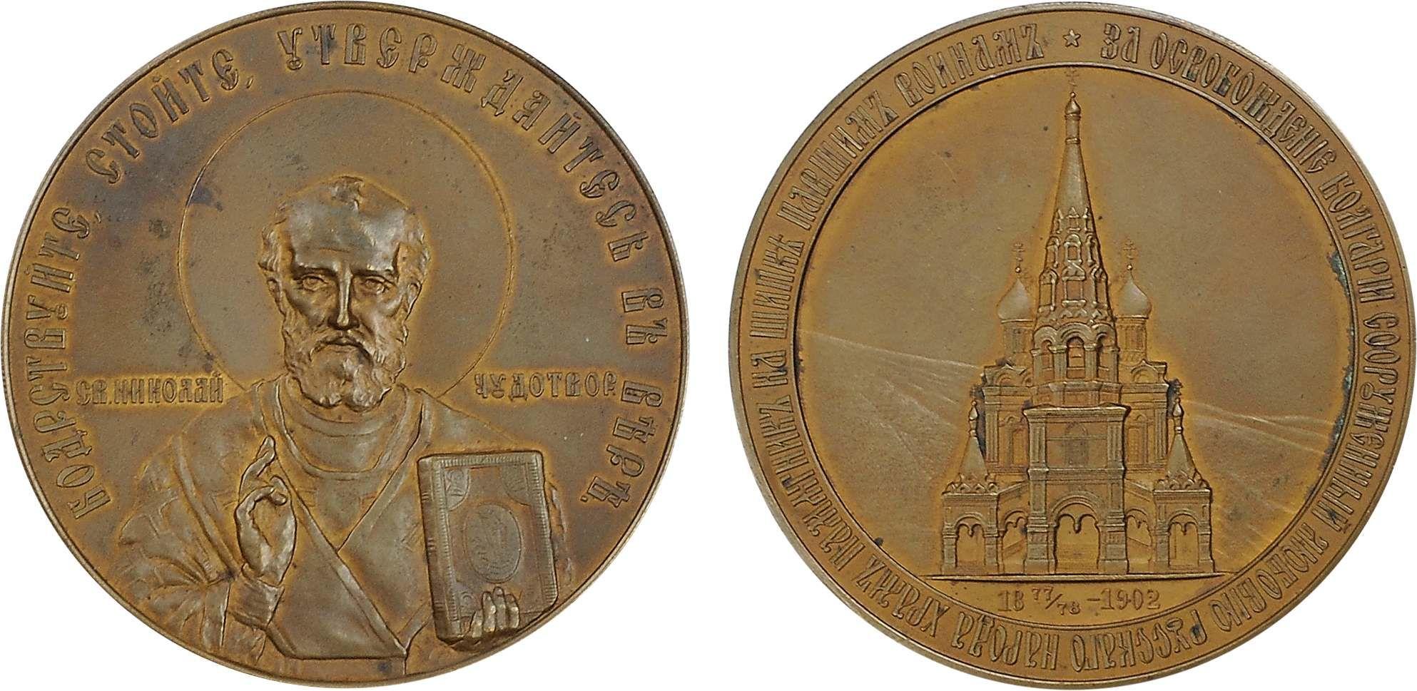 Настольная медаль «В память сооружения памятника-храма погибшим воинам на Шипке. 1902 г.»