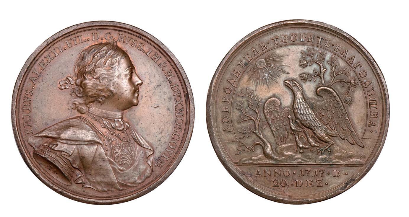 Настольная медаль «На учреждение коллегий. 1717 г.»