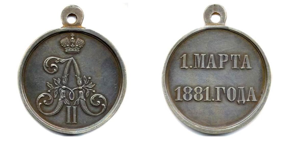 Наградная медаль «1 марта 1881 года»