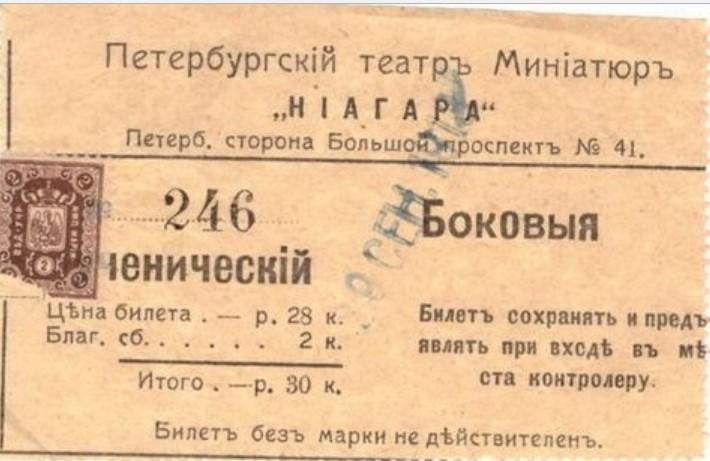 Петербургский театр миниатюр Ниагара