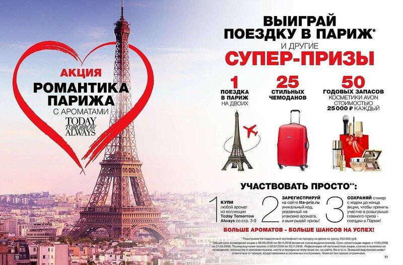 Акция Романтика Парижа