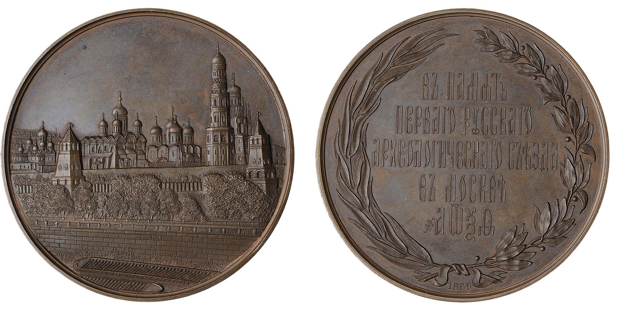 Настольная медаль «В память Первого русского археологического съезда в Москве. 1869 г.»