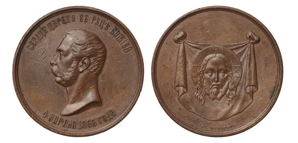 Настольная медаль «В память чудесного спасения Императора Александра II 4 апреля 1866 г.»