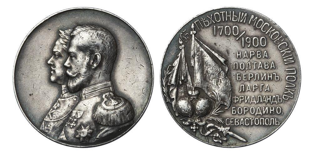 Настольная медаль «В память 200-летия 65-го Московского пехотного полка. 1700-1900 гг.»