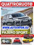 Журнал Quattroruote №4 (апрель 2018)