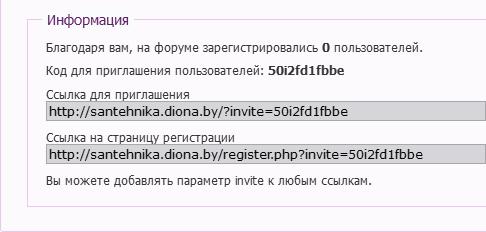Приглашения
