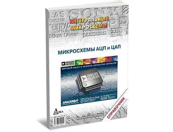 Микросхемы АЦП и ЦАП. Справочник