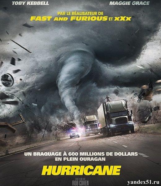 Ограбление в ураган / The Hurricane Heist (2018/WEB-DL/WEB-DLRip)