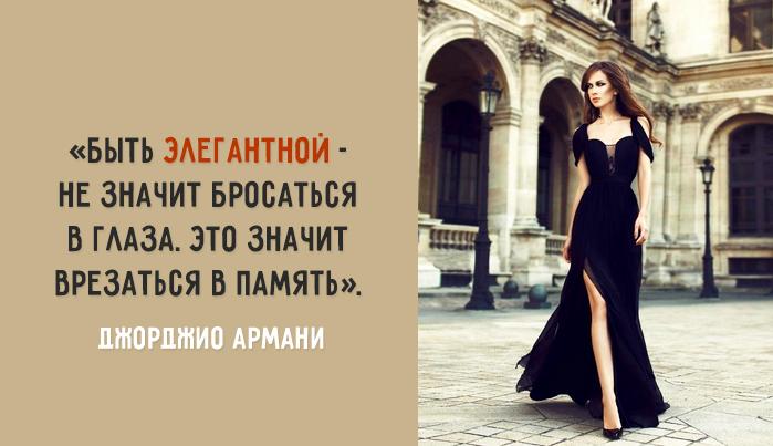 Советы знаменитых дизайнеров о том, что значит быть настоящей женщиной (2 фото)