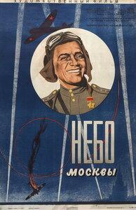 1944 «Небо Москвы».