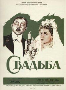 1944 Свадьба