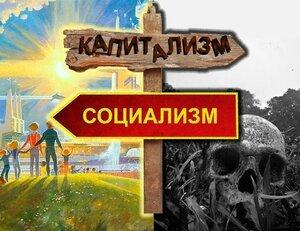 капитализм или социализм.jpg