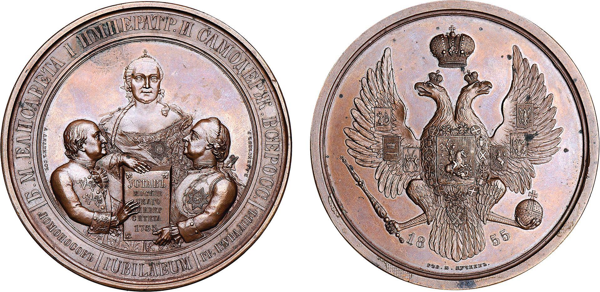 Настольная медаль «В память 100-летия Московского университета. 1855 г.»
