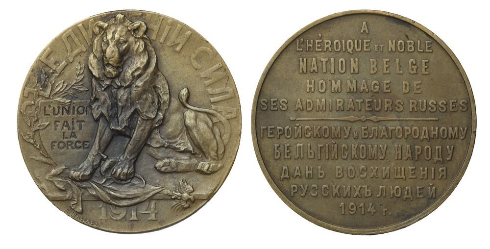 Настольная медаль Российского Нумизматического общества «Героическому и благородному Бельгийскому народу. 1914 г.»
