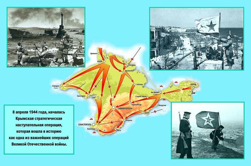 Картинки по запросу крымская операция 1944