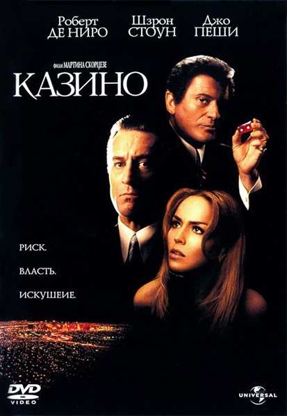 Казино / Casino (1995/BDRip/HDRip)
