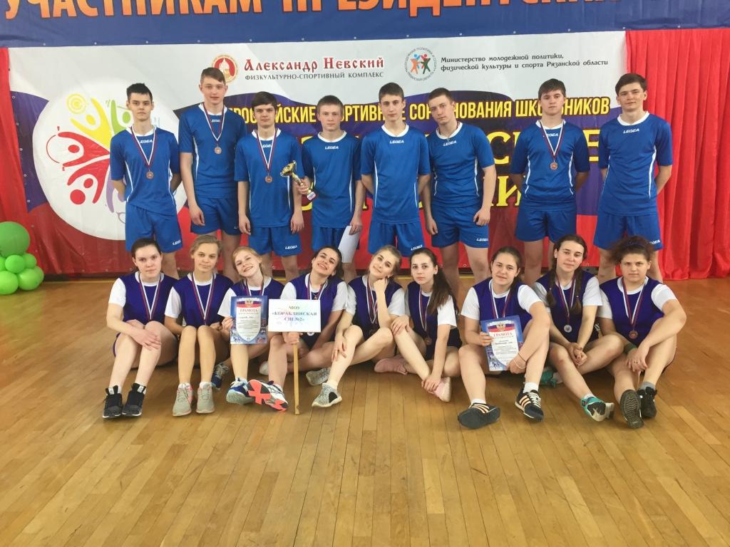 зональный этап Всероссийских спортивных соревнований школьников «Президентские состязания»