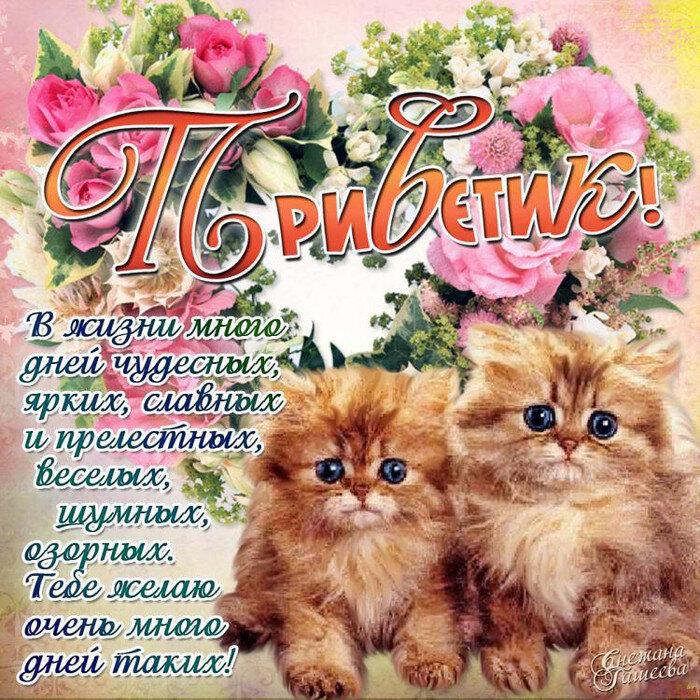 Красивая открытка друзьям с пожеланиями доброго дня
