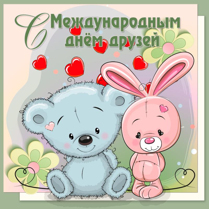 Рисунки открыток другу