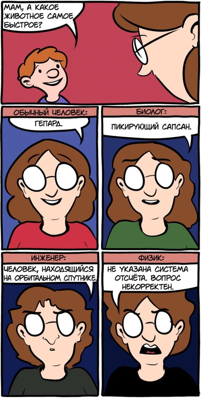 О чем шутят учёные