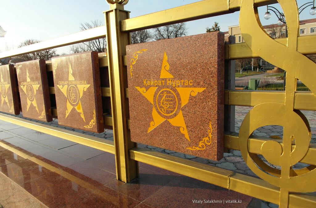 Звезда Кайрата Нуртаса на аллее звезд в Шымкенте