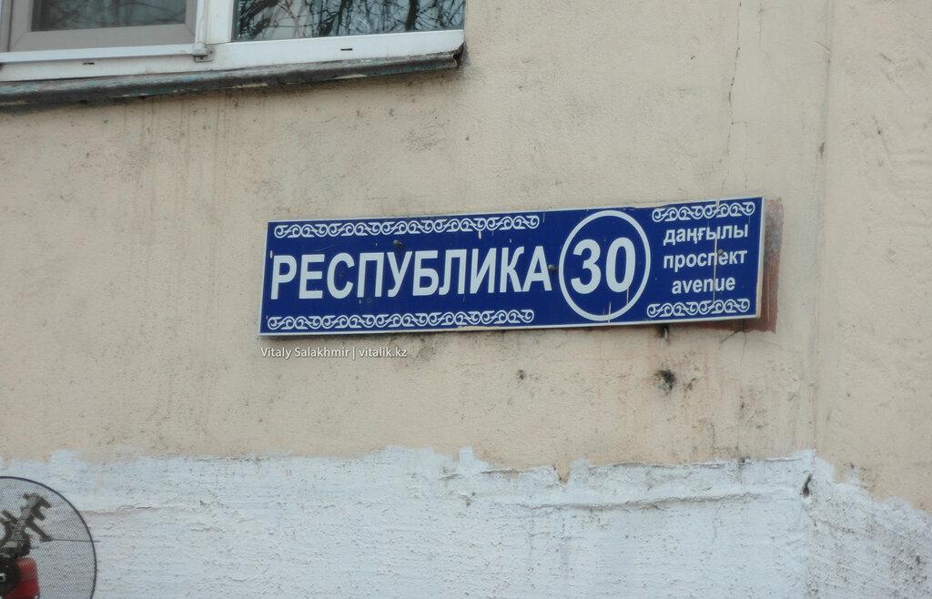 Уличный знак Проспект Республики