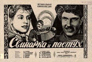 1941 Свинарка и пастух.
