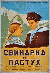 1941 Свинарка и пастух