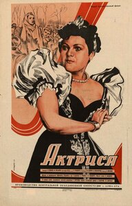 1942 Актриса
