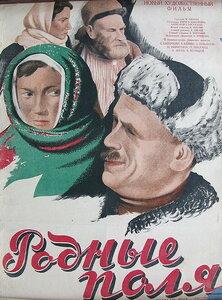 1944 Родные поля
