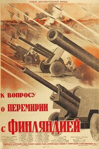 1945 К вопросу о перемирии с Финлян