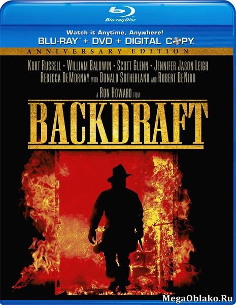 Обратная тяга / Backdraft (1991/BDRip/HDRip)