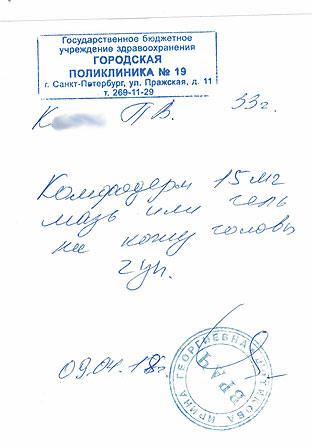 KPV_naznach.jpg