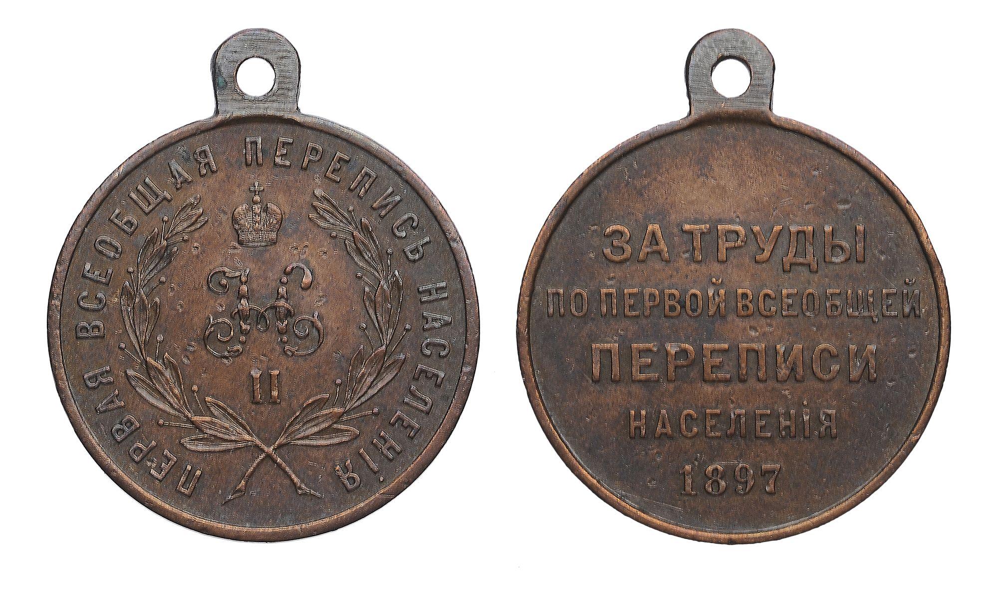 Наградная медаль «За труды по первой всеобщей переписи населения 28 Января 1897 г.»