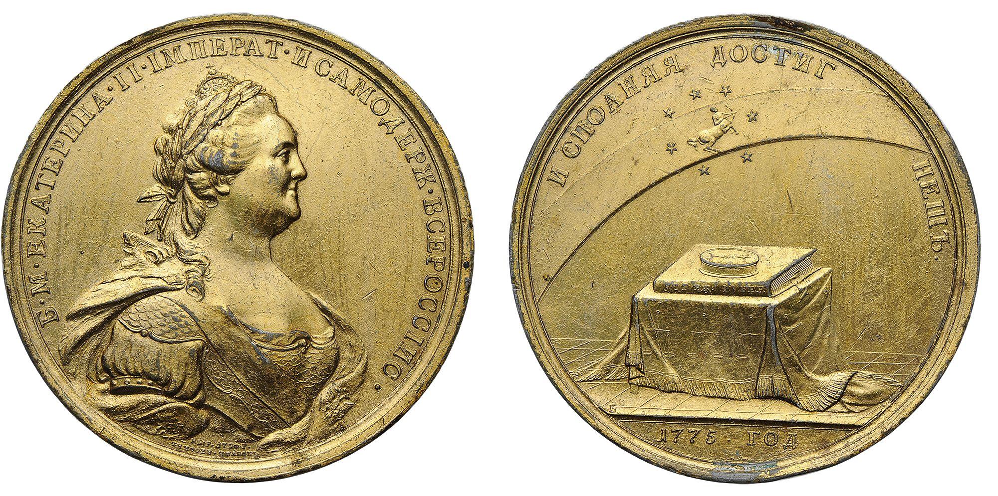 Настольная медаль «В память учреждения губерний 1775 г.»