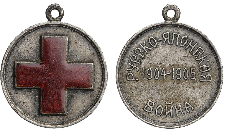 Наградная медаль Красного Креста «В память Русско- Японской войны 1904-1905 гг.»