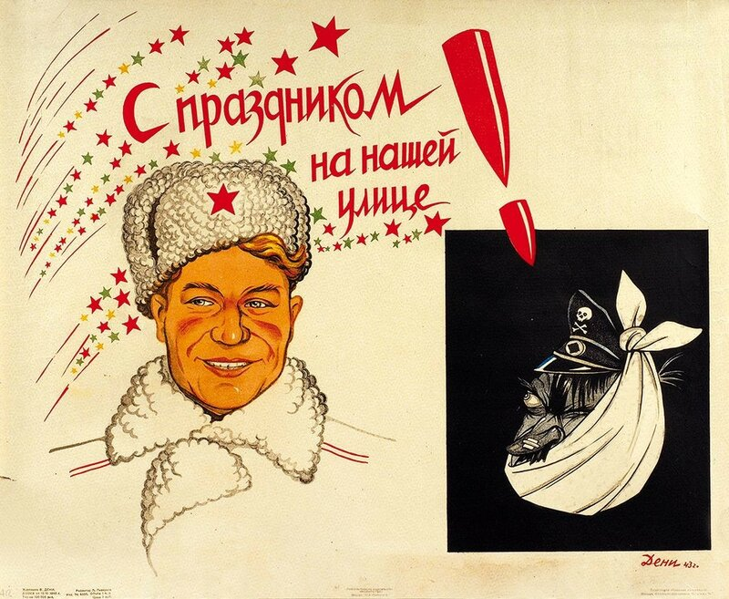 «Красная звезда», 9 января 1943 года