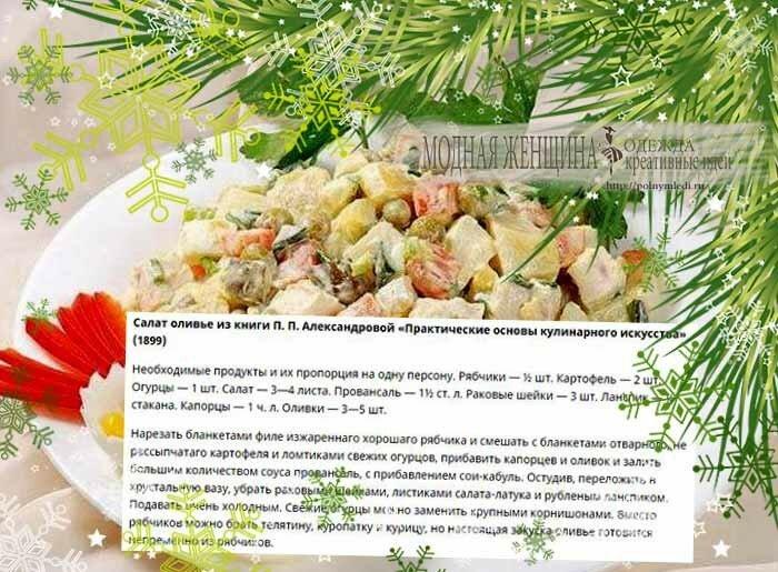 Салат оливье в пропорции