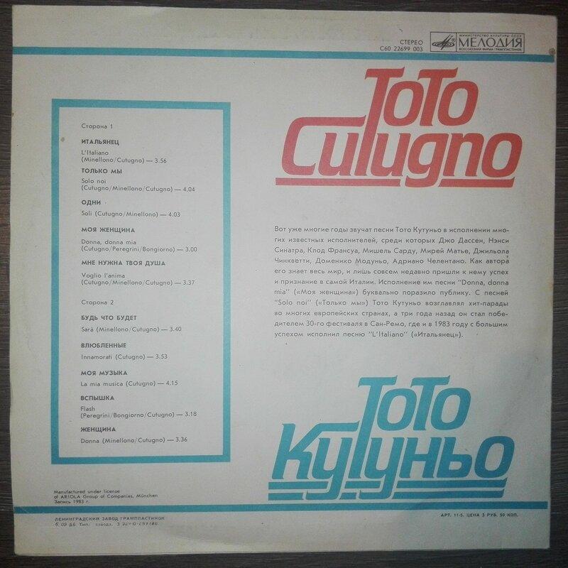 Конверт грампластинки Тото Кутуньо обратная сторона