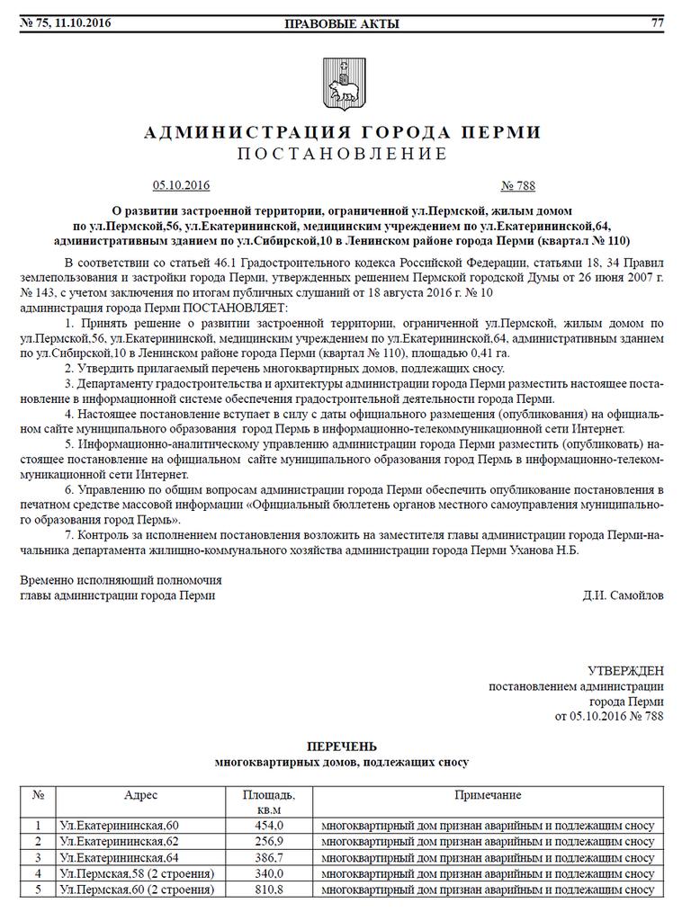 Постановление о сносе зданий.png