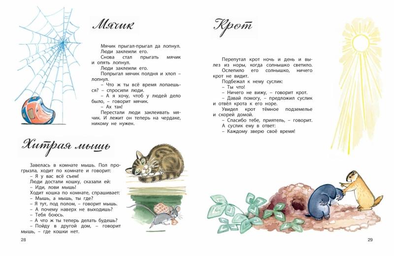 1393_NSK_Chuchelo_gorohovoe_48_RL-page-015.jpg
