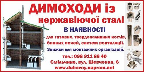 Оголошення_газ.jpg