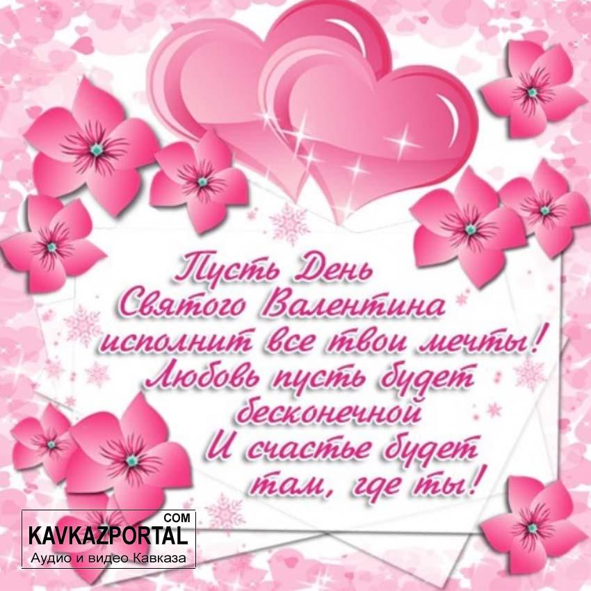 Поздравления с днем святого валентина прикольные валентине