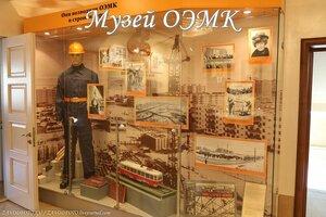 Музей ОЭМК.jpg
