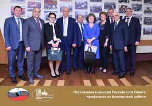 Постоянная комиссия Российского Совета профсоюза по финансовой работе