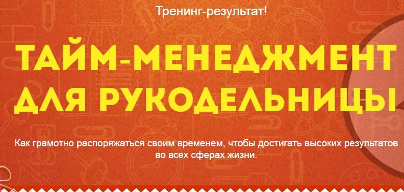 """Тренинг """"Тайм-менеджмент для рукодельницы"""" - АКЦИЯ - 50%"""