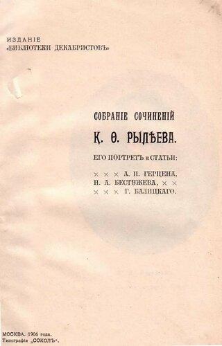 К.Ф. Рылеев. Собрание сочинений. Москва, 1906. Титульный лист.jpg